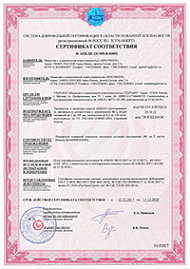 Fire safety certificate for safety shields RIZUR